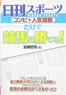 日刊スポーツ(コンピ+人気指数)だけで競馬は勝てる!
