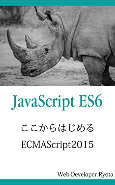 JavaScript ES6 Start guide (JavaScript ES6 Programming) (Japanese Edition)