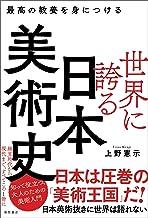 表紙: 最高の教養を身につける 世界に誇る日本美術史 | 上野憲示