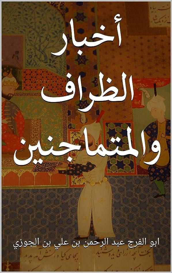 内部扇動する注入する?????? ?????? ???????????? (Arabic Edition)