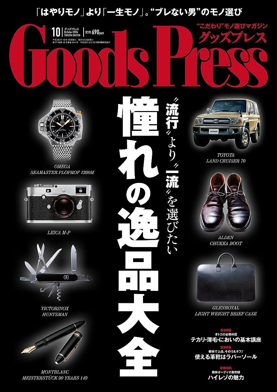 感謝している見通し性格GoodsPress (グッズプレス) 2014年 10月号 [雑誌]