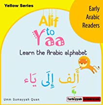 Alif to Yaa ألف إلى ياء Arabic/English Children's Picture Book, Dual/bilingual Language (Yellow Series Book 1)