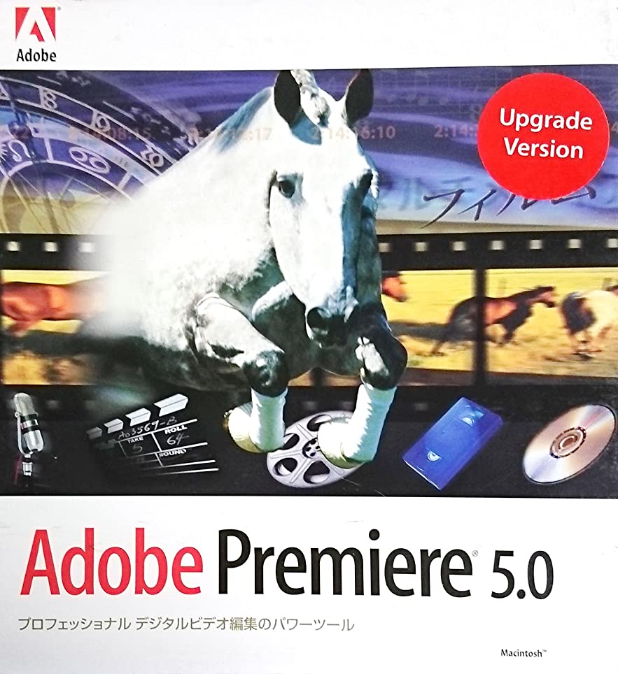 病んでいる彼らのもの悲劇Adobe Premiere 5.0 日本語版 アップグレード版 Macintosh版
