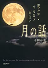 表紙: 夜ふかしするほど面白い「月の話」 (PHP文庫)   寺薗 淳也