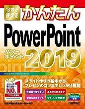 表紙: 今すぐ使えるかんたん PowerPoint 2019 | 稲村暢子