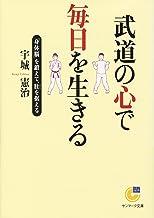 表紙: 武道の心で毎日を生きる (サンマーク文庫)   宇城 憲治