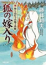 表紙: 新・知らぬが半兵衛手控帖 : 6 狐の嫁入り (双葉文庫)   藤井邦夫