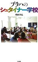 表紙: プラハのシュタイナー学校   増田幸弘