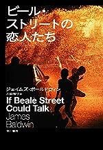 表紙: ビール・ストリートの恋人たち (早川書房)   ジェイムズ ボールドウィン