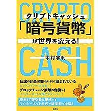 「暗号貨幣(クリプトキャッシュ)」が世界を変える! (集英社ビジネス書)