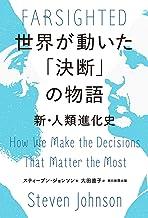 表紙: 世界が動いた「決断」の物語 新・人類進化史 | スティーブン・ジョンソン