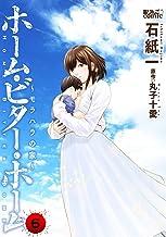 ホーム・ビター・ホーム~モラハラの家~ : 6 (アクションコミックス)