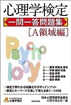 表紙: 心理学検定 一問一答問題集[A領域編] | 日本心理学諸学会連合 心理学検定局