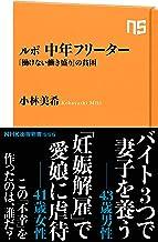 表紙: ルポ 中年フリーター 「働けない働き盛り」の貧困 NHK出版新書 | 小林 美希