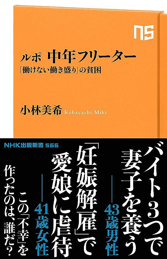 スーパーハック代数的ルポ 中年フリーター 「働けない働き盛り」の貧困 NHK出版新書