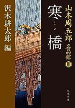 表紙: 寒橋(さむさばし) 山本周五郎名品館III (文春文庫)   沢木 耕太郎