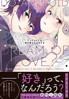 アンドロイドは愛の夢をみるか?2【限定ペーパー付】 (ピンクシェリーコミックス)