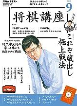 表紙: NHK 将棋講座 2020年 9月号 [雑誌] (NHKテキスト) | NHK出版 日本放送協会