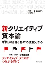 表紙: 新 クリエイティブ資本論   井口 典夫