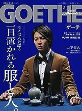 表紙: GOETHE[ゲーテ] 2019年5月号[雑誌] | 幻冬舎