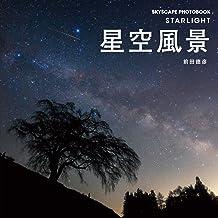 表紙: 星空風景 SKYSCAPE PHOTOBOOK | 前田 徳彦