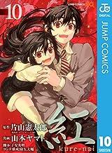 表紙: 紅 kure-nai 10 (ジャンプコミックスDIGITAL) | 片山憲太郎