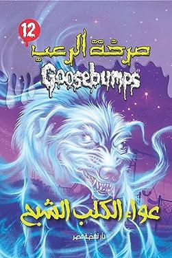 عواء الكلب الشبح - صرخة الرعب (Arabic Edition)