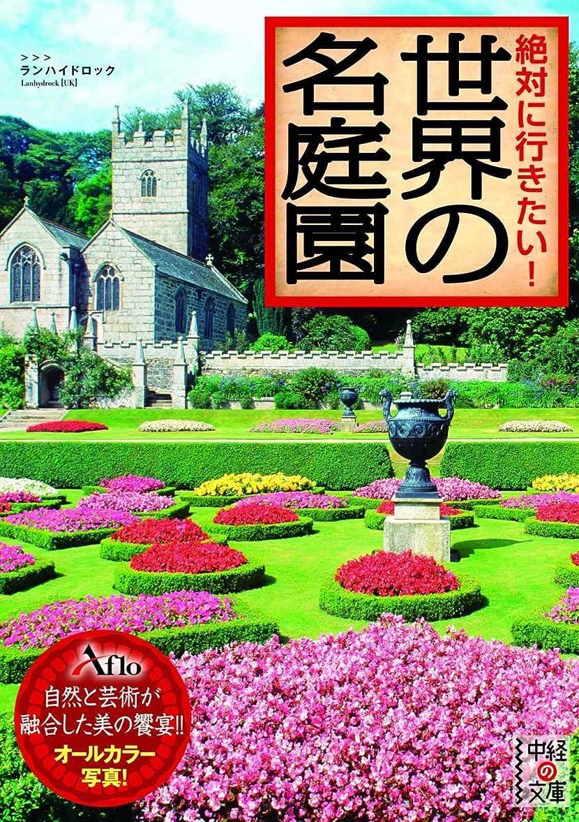 ふさわしいピースなかなか絶対に行きたい! 世界の名庭園 (中経の文庫)
