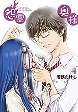 怨霊奥様(4) (フレックスコミックス)