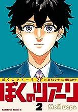 表紙: ぼくのツアーリ (2) (角川コミックス・エース) | 姫野 ユウマ