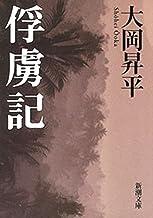 表紙: 俘虜記(新潮文庫) | 大岡 昇平