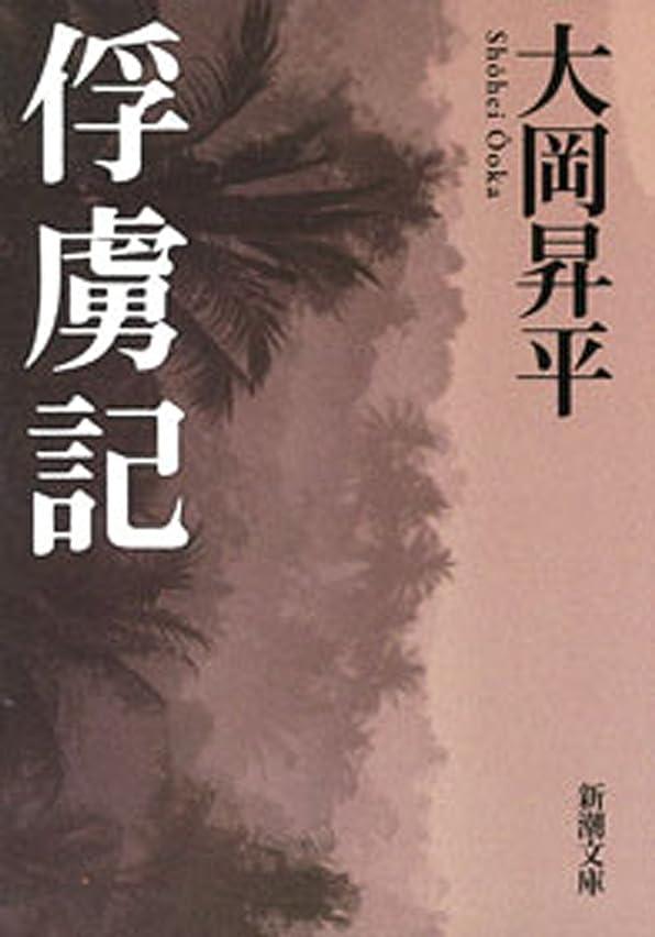 教育する威信頂点俘虜記(新潮文庫)