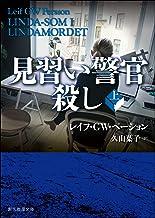 表紙: 見習い警官殺し 上 〈ベックストレーム警部シリーズ〉 (創元推理文庫)   レイフ・GW・ペーション