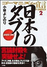 表紙: ゴーマニズム宣言NEO 2 日本のタブー ゴーマニズム宣言SPECIAL   小林よしのり