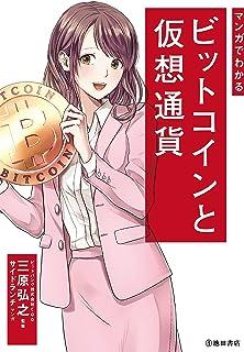 マンガでわかる ビットコインと仮想通貨 (池田書店)