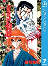 表紙: るろうに剣心―明治剣客浪漫譚― モノクロ版 7 (ジャンプコミックスDIGITAL)   和月伸宏