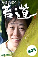苔道 3号 苔道シリーズ Kindle版