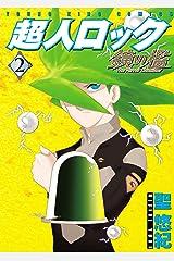 超人ロック 鏡の檻(2) (ヤングキングコミックス) Kindle版