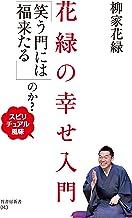 表紙: 花緑の幸せ入門 「笑う門には福来たる」のか?~スピリチュアル風味~ (竹書房新書) | 柳家花緑