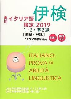 実用イタリア語検定〈2019〉1・2・準2級 問題・解説