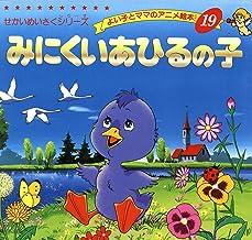表紙: みにくいあひるの子 よい子とママのアニメ絵本 | 平田昭吾