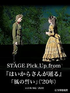 STAGE Pick Up from 『はいからさんが通る』「風の誓い」('20年)