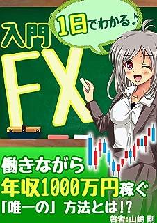 【1日でわかる♪】入門FX!: 働きながら1000万円を稼ぐ「唯一」の方法とは!?【Amazon Kindle限定】【チャート分析】【初心者】【副業】