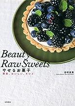 表紙: Beauty Raw Sweets やせるお菓子   志村双葉