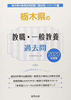 栃木県の教職・一般教養過去問 2020年度版 (栃木県の教員採用試験「過去問」シリーズ)