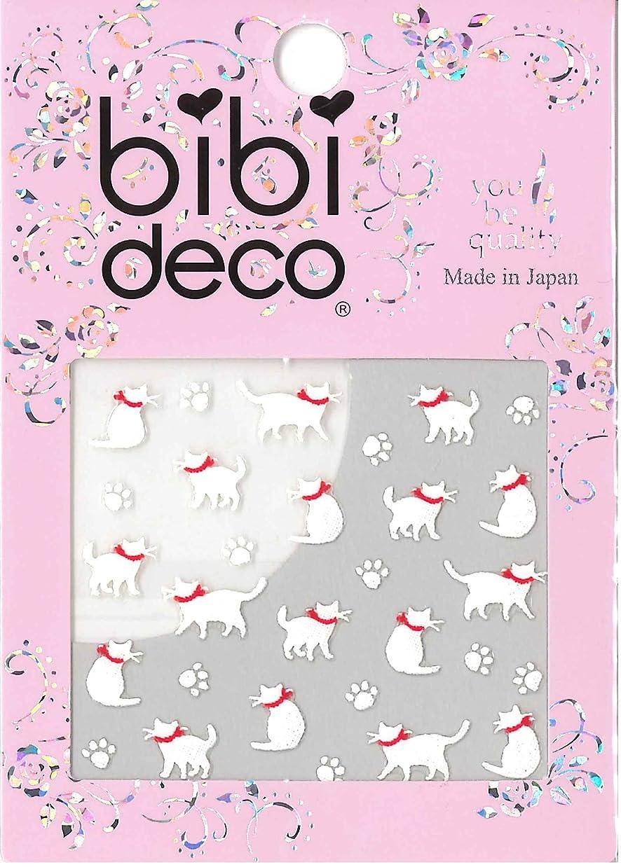 ブラジャーどうしたの取り出すbibi DECO シルエット猫 ホワイト bi-143W