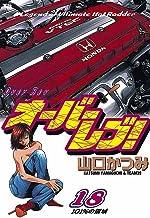 表紙: オーバーレブ!(18) (ヤングサンデーコミックス) | 山口かつみ