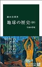 表紙: 地球の歴史 中 生命の登場 (中公新書) | 鎌田浩毅