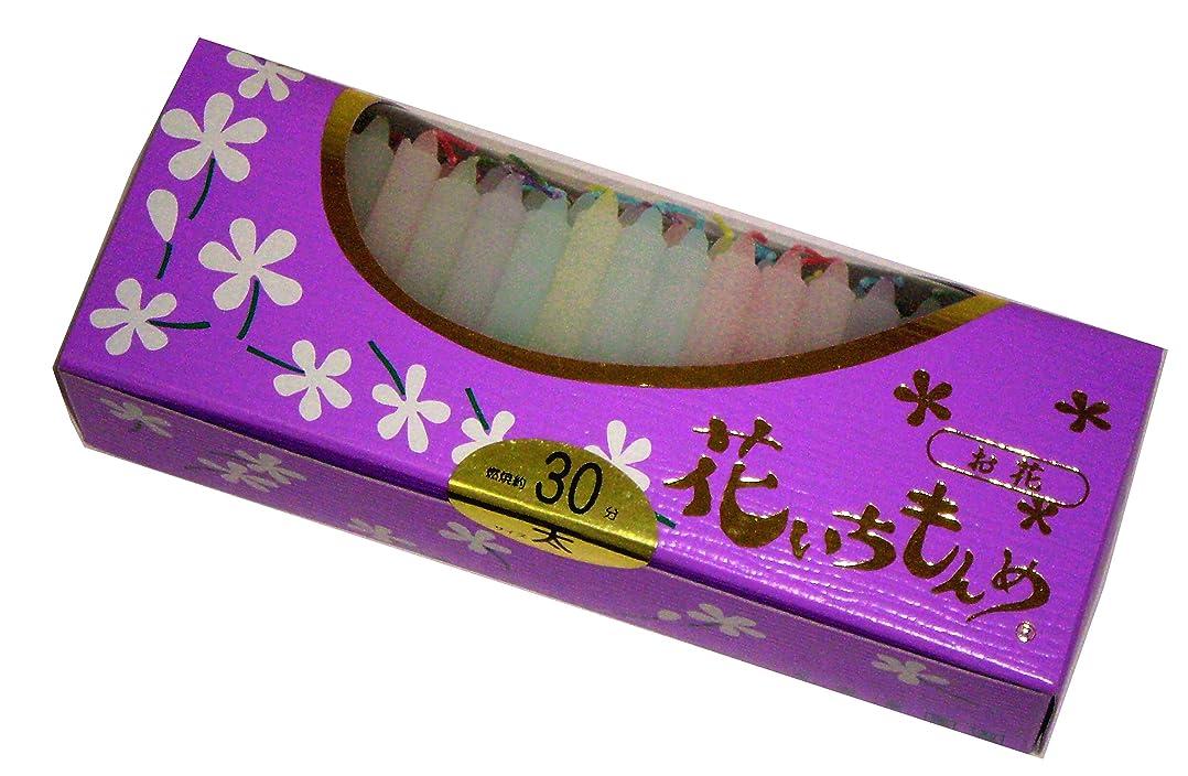 平日物理的に書く佐藤油脂のローソク 花いちもんめ カラー 約100本 30分