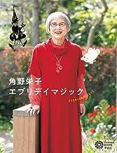 表紙: 角野栄子 エブリデイマジック (コロナ・ブックス218)   角野 栄子